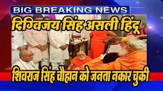 Digvijay Singh is Real Hindu - Congress leader Noori Khan | Tez News