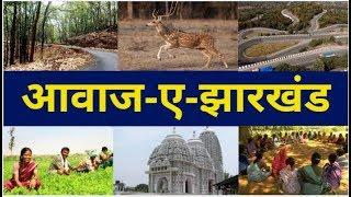 देखिए झारखंड की बड़ी खबरें | BREAKING NEWS | HEADLINES | INDIAVOICE