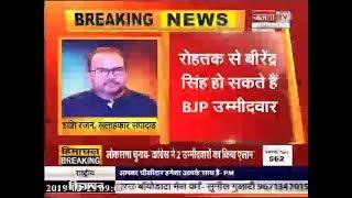 ROHTAK में BJP खेलेगी MASTER STROKE