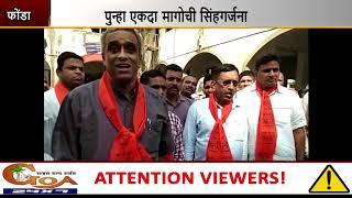 Deepak Dhavlikar Files Nomination For Shiroda By-Polls