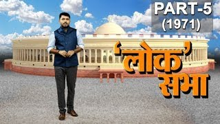 Loksabha Election- पांचवे लोकसभा चुनाव की कहानी? II History of Fifth Lok Sabha Election ll