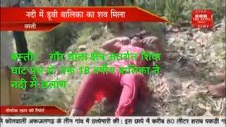 बस्ती गौर थाना क्षेत्र अंतर्गत शिवा घाट पुल से  एक 16 वर्षीय बालिका ने नदी में छलांग THE NEWS INDIA