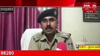 काशीपुर के कुंडेश्वरी पुलिस चौकी में खनन माफियाओं के द्वारा पुलिस के साथ की गई अभद्रता और धक्का-मुक्