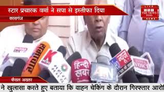 सपा के स्टार प्रचारक वर्मा ने दिया इस्तीफा THE NEWS INDIA