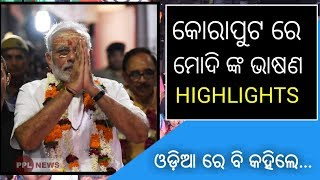 PM Narendra Modi slams BJD and Congress in Koraput-PPL News Odia-Bhubaneswar