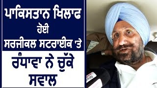 Exclusive Interview- Sukhjinder Randhawa ने PAK के खिलाफ हुई Surgical Strike पर उठाए सवाल