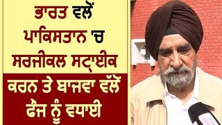 Exclusive- India की ओर से Pakistan में Surgical Strike करने पर Tripat Bajwa ने दी Army को बधाई