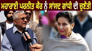Exclusive Interview- MP Dharamvir Gandhi का Maharani Preneet Kaur को बड़ा Challenge