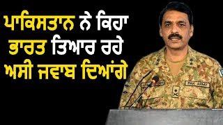 Pakistan ने कहा India तैयार रहे हम जवाब देंगे