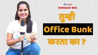 Do you ever Bunk Office | Bindaas Bol | CafeMarathi