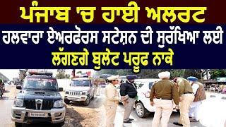 Punjab High Alert पर, Halwara Air Force Station की सुरक्षा के लिए होगी Bulletproof नाकाबंदी