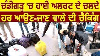 Chandigarh में High Alert के चलते की जा रही है हर आने जाने वाले की Checking