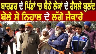 Exclusive- Indo-Pak Border के Villagers के हौंसले बुलंद, Pakistan Murdabad के लगाए नारे
