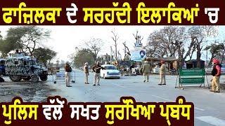 Firozpur के Border इलाकों में Police ने बढ़ाई सुरक्षा