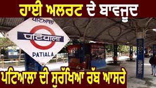 High Alert के बावजूद भी CM की City Patiala की सुरक्षा भगवान भरोसे