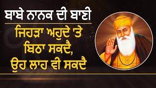 Special- 550वें साल का हर दिन Guru Nanak Dev ji के साथ | EP- 13