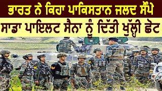 Modi सरकार ने कहा Pakistan सौंपे India का Pilot, Forces को दी खुली छूट