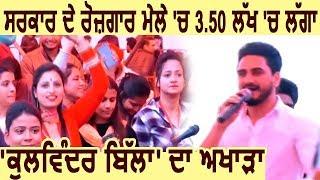 Exclusive - CM Captain के Rozgar Mele  में 3.50 Lakh रुपए में लगा Singer Kulwinder Billa का Akhada