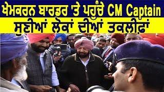 Exclusive- Khemkaran  Border पर पहुंचे CM Captain ने सुनी लोगों की Problems