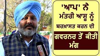 Exclusive Interview  - 'AAP' ने मंत्री Ashu को बर्ख़ास्त करने की Governor से की मांग
