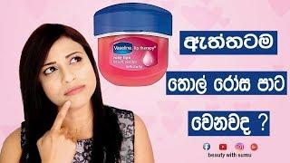 Vaseline Lip Therapy Rosy Lips ඇත්තටම තොල් රෝස පාට වෙනවද?