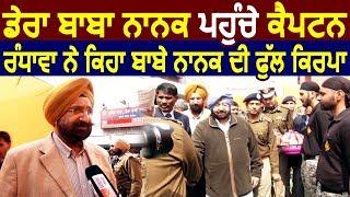 Exclusive-  Dera Baba Nanak में पहुंचे Captain Amrinder Singh