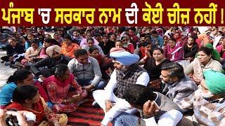 Exclusive Interview - Harpal Cheema बोले Punjab में Govt नाम की कोई बला नहीं