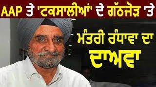'AAP' जिससे चाहे Alliance कर ले मगर जीतेगी  सिर्फ Congress- Minister Tript Bajwa
