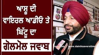 देखिए Minister Ashu की Viral Audio पर Ravneet Bittu का गोलमोल जवाब