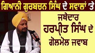 Exclusive Interview- Giani Gurbachan Singh के सवालों पर Jathedar Harpreet Singh के गोलमोल जवाब