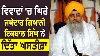 Breaking- विवादों में घिरे Patna Sahib के Jathedar Giani Iqbal Singh इस्तीफ़ा