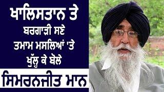 Exclusive Interview- Punjab के तमाम बड़े मुद्दों पर खुलकर बोले Simranjit Maan
