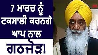 """7 March को Shiromani Akali Dal Taksali और """"AAP"""" के गठजोड़ का हो सकता है ऐलान- Sewa Singh Sekhwan"""