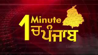 1 Minute में देखिए पूरे Punjab का हाल. 3.3.2019
