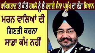 Breaking- Pakistan पर की Air Strike सबंधी Air Force Cheif B.S. Dhanoa का बड़ा बयान