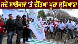 Dainik Savera Times और SK Bikes की Cyclothon में दौड़े Ludhiana वासी