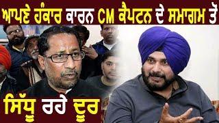 Exclusive Interview - Navjot Sidhu अपनी Ego के कारण CM Captain के Program से रहे Absent - Anil Joshi