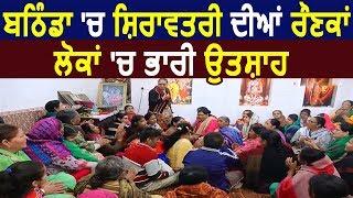 Exclusive - Bathinda में Shivratri की रौनक, लोगों में भारी उत्शाह