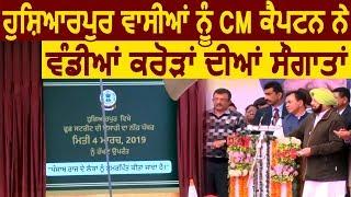 Exclusive- Hoshiarpur वासियों को CM Captain ने दिए करोड़ों के Gifts