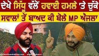 Exclusive - देखिए Navjot Sidhu की ओर से हवाई हमले पर उठाए सवालों पर क्या बोले MP Gurjeet Singh Aujla