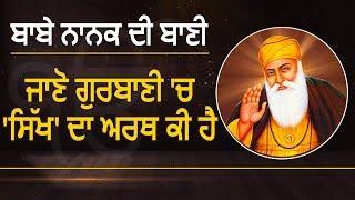 Special- 550वें साल का हर दिन Guru Nanak Dev ji के साथ | EP- 18