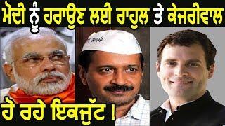 Big News- Delhi में Congress और AAP का Alliance लगभग तय- सूत्र