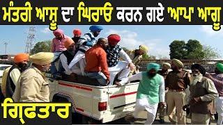 Exclusive- Bharat Bhushan Ashu का घेराव करने गए AAP Leaders Arrest