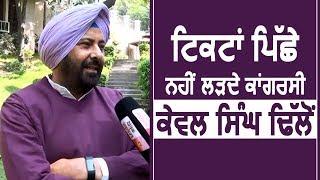 Super Exclusive - देखिए Sangrur से Lok Sabha Election लड़ने पर क्या बोले Kewal Dhillon