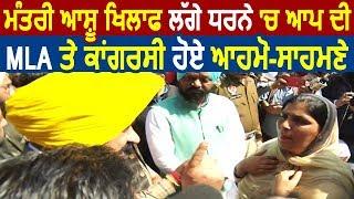 Minister Ashu के खिलाफ धरने में 'AAP' की MLA और कांग्रेसी हुए आमने-सामने