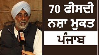 Exclusive Interview- MLA Kaka Randeep Singh बोले Punjab में 70 फीसदी नहीं है नशा