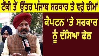 Exclusive Interview- लोगों की नजरों में Punjab Govt और CM Captain दोनों Fail- Harpal Cheema