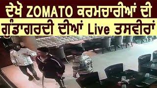 देखिए ZOMATO Company के कर्मचारियों की गुंडागर्दी की Live Video