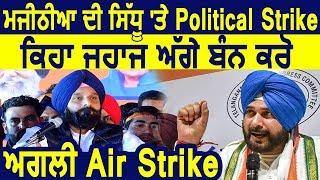 Bikram Majithia की Sidhu पर Political Strike, कहा Plane के आगे बांधकर करो Next Air Strike