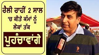 Exclusive Interview- Captain Sandeep Sandhu बोले Rally में बड़ी तादार में पहुंचेगे लोग